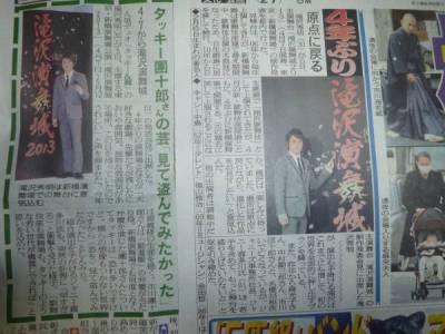 newspaper20130206-3