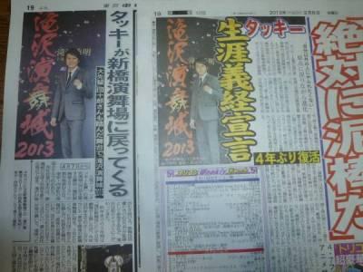 newspaper20130206