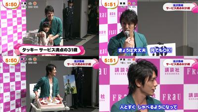 mezamashi20130401
