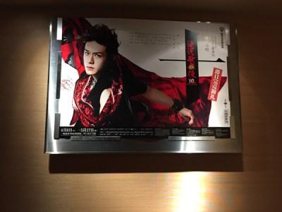 423-soldout-insidetheatre-takizawakabuki