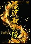 kabuki2016-RE
