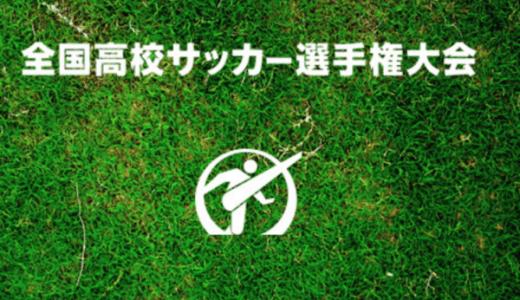 高校サッカー(2018)結果速報!三回戦(大阪桐蔭対明秀日立)ハイライトまとめ