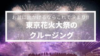 お盆に出かけるなら東京花火大祭のクルージングで決まり!!
