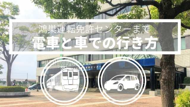 電車と車での行き方