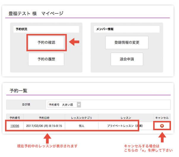 吉祥寺卓球倶楽部|マイページで予約を確認する画面