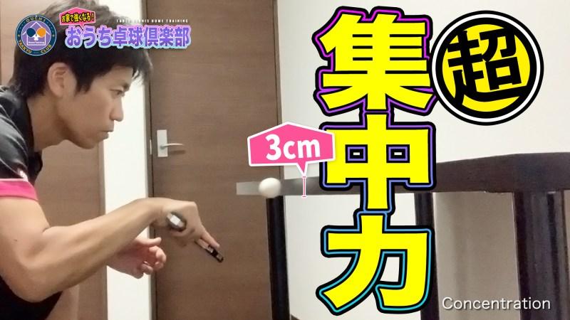 【卓球神業?】わずか3cm!集中力を高める超集中壁打ち