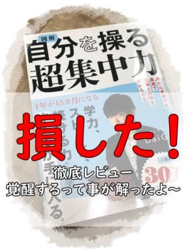 損した!メンタリストdaigoの図解『自分を操る超集中力』レビュー早く読めばよかった・・・