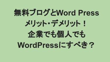 無料ブログとWord Pressブログのメリット・デメリット!企業でも個人でもWordPressにすべき☆