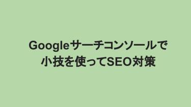 Googleサーチコンソールで小技を使ってSEO対策