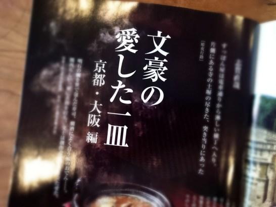 今週号の週刊朝日さんの巻頭グラビアは、「文豪の愛した一皿」特集です