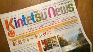 現在、駅で配布されている「近鉄ニュース11月号」です