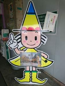 大阪府知事・大阪市長W選挙の期日前投票に行ってきました
