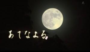 NHK「あてなよる」のオープニング