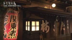 NHK「あてなよる」に、道頓堀のたこ梅本店が登場です