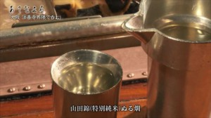 錫タンポで湯煎燗した山田錦の純米酒