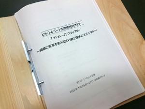 3日間のアクション・インクワイアリー ワークショップ