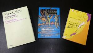 追加のミンデル本3冊 ドリームボディ(アーノルド・ミンデル著) メタスキル、クリエイティブ・プロセスワーク(エイミー・ミンデル著)