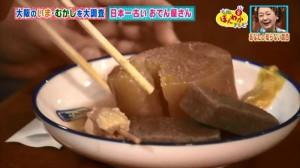 関東煮(かんとだき/おでん)を味わっていただきます