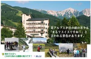 長野県白馬村の五龍館