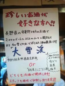 白馬村で買った地酒をお知らせする店内の貼り紙