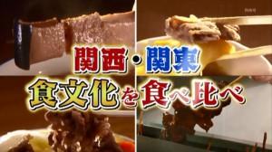 水野真紀の魔法のレストランRevolutionは「関西・関東の食文化を食べ比べ」