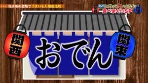 関西、関東食べ比べの「おでん」編
