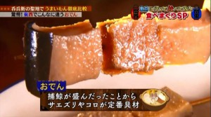 大阪の関東煮(かんとだき/おでん)にはかかせない鯨のコロ