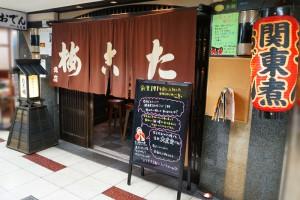 新梅田食道街の「たこ梅 北店」です