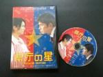 織田裕二主演「県庁の星」DVDを購入!コレ、行動探究(Action Inquiry)の研修資料なんです!!