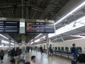 ワクワク系マーケティング実践講座へむけて新横浜に出発です