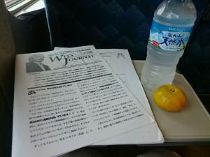 新幹線の中では、ワクワク系マーケティングの機関誌でお勉強です