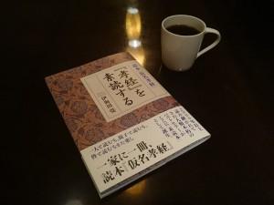 「『孝経』を素読する」(伊与田覚 著)