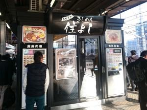 名古屋駅新幹線上りホームの「きしめん すみ吉」