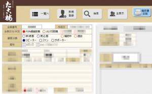 たこ梅の顧客データベース「大福帳」