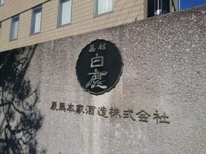 「白鹿」の辰馬本家酒造株式会社