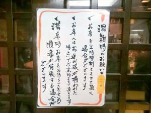 店頭の「混雑時のお願い」貼り紙