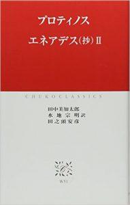 「エネアデス(抄)」(プロティノス著)