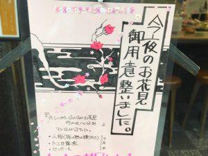 お店の外に貼ってあるお店でお花見のお知らせ