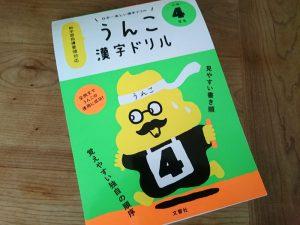 日本一楽しい漢字ドリル「うんこ漢字ドリル」