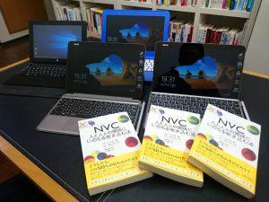 オンライン学習用のコンパクトのPCとNVCの本