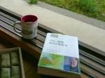 「フロー体験 喜びの現象学」(ミハエル・チクセントミハイ 著)と「虫とり」でのフロー体験!