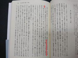 舌鼓ところどころ(吉田健一 著)に登場する 道頓堀 たこ梅本店(一部抜粋)