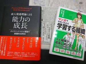 学習する組織と能力の成長の新聞広告