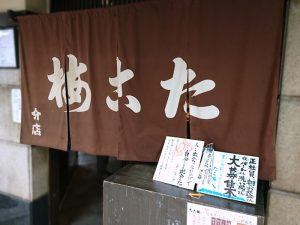 新梅田食道街 たこ梅 分店の店頭に置かれた色紙型求人