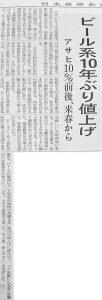 日経新聞2017年10月4日朝刊「ビール系飲料10%前後値上げ」