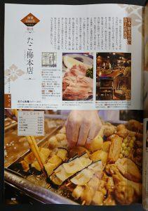 ぴあMOOK関西「大阪老舗名店」で たこ梅本店を紹介いただいたページ