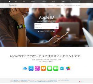 Appe ID 登録のフィッシングサイト画面