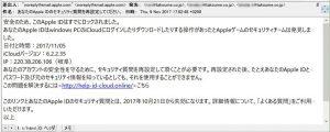 「あなたのApple IDのセキュリティ質問を再設定してください。」はフィッシングメールです!