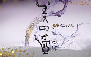 NHK BSプレミアム「美の壺」