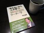 「教えないから人が育つ」横田英樹毅のリーダー学(天外伺朗 著)を購入!